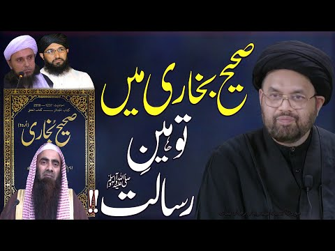 We Strongly Condemn Insult Of Prophet Muhammad (saw) In Bukhari  | Maulana Shahryar Raza Abdi | 4K