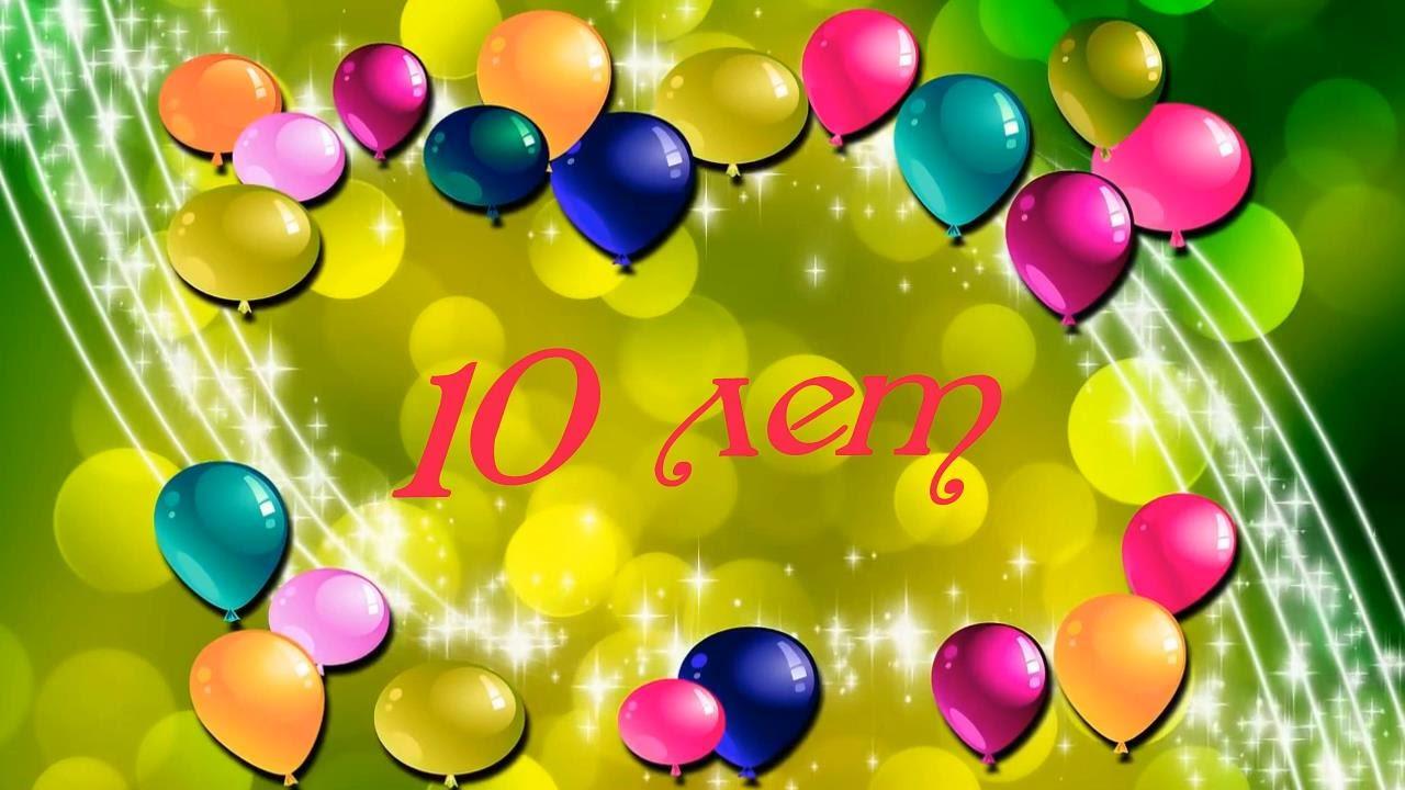 Поздравление с 10 летием дружбы 42