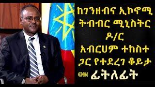 ENN Fitlefit: Talk with Abraham Tekeste, Minister of Finance & Economic Development - Part 1