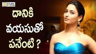 Heroine Tamanna Shocking Comments about His Carrier || Tamanna about His Carrier
