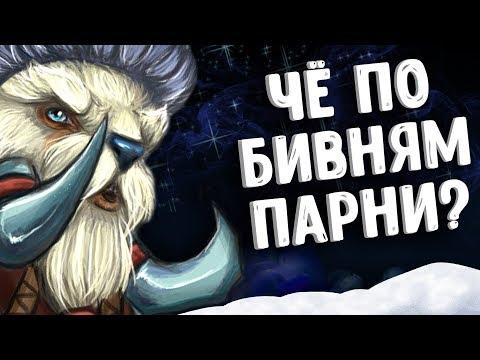 ТАСК + ТИНИ ИМБАСВЯЗКА В ДОТА 2 - TUSK + TINY COMBO DOTA 2