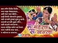 M Mahercha S Sasarcha Marathi Lagnageete Jukebox 17