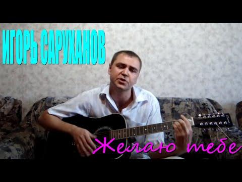 Игорь Саруханов - Желаю тебе (Docentoff. Вариант исполнения песни Игоря Саруханова)