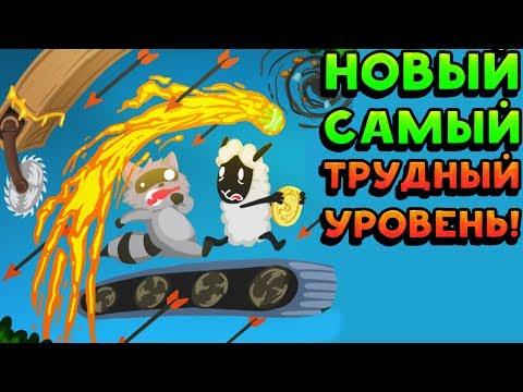 НОВЫЙ САМЫЙ ТРУДНЫЙ УРОВЕНЬ! - Ultimate Chicken Horse