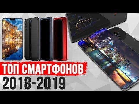 ТОП ожидаемых смартфонов 2018-2019