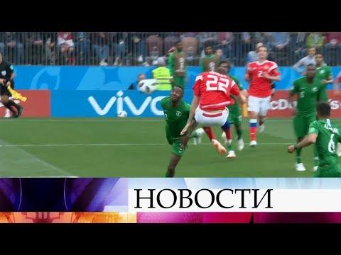 Сборная РФ одержала уверенную победу над сборной Саудовской Аравии в матче-открытии ЧМ по футболу.