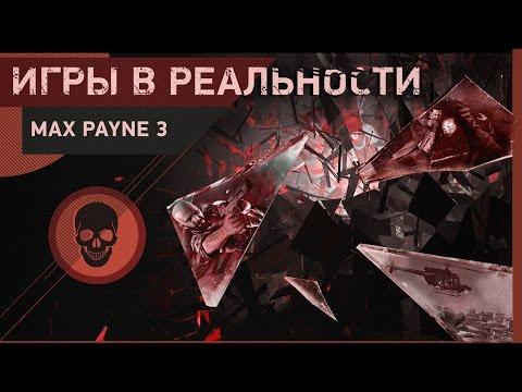Игры в реальности №1 [Max Payne 3]
