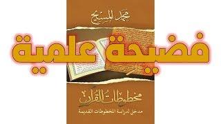 فضيحة علمية في كتاب مخطوطات القرآن من تأليف محمد المسيح