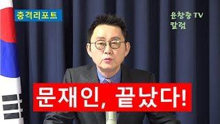 (충격리포트) 문재인, 끝났다 윤창중 TV 칼럼(2018.01.19)