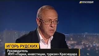 Игорь Рудских, руководитель МУП «Парки, инвестиции, туризм» Краснодара