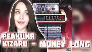 РЕАКЦИЯ на kizaru - MONEY LONG (премьера трека, 2019)