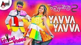 Raambo 2 | Yavva Yavva | Kannada Lyrical 2018 | Sharan | Aashika | Vijay Prakash | Arjun Janya
