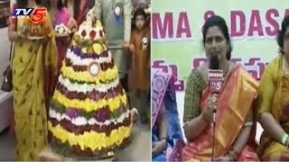 Telugu NRIs Grandly Celebrate Bathukamma in Virginia | Bathukamma Celebrations 2018