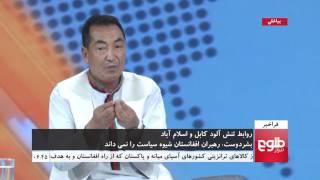 FARAKHABAR: NDS Blames Pakistan for Recent Kabul Bombings