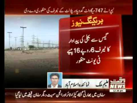 NEPRA give permission to produce Electricity  from Gas with  6 16 Rs  Tariff