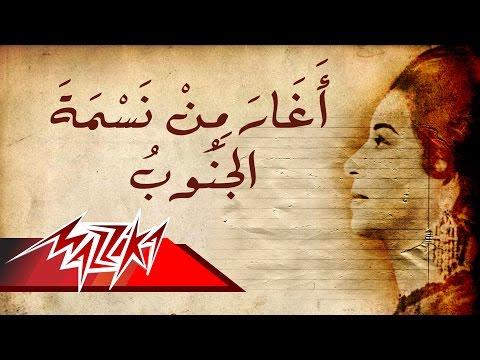 Aghar Mn Nasmet Al Ganoub - Umm Kulthum اغار من نسمة الجنوب - ام كلثوم