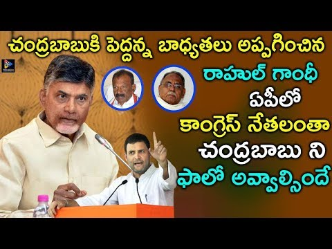 Rahul Gandhi Give More Priority to Chandrababu Naidu  | TDP - Congress Alliance | AP Politics