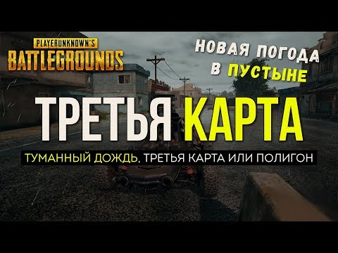 Третья карта Dihorotok / Новости PUBG / PLAYERUNKNOWN'S BATTLEGROUNDS ( 13.11.2017 )
