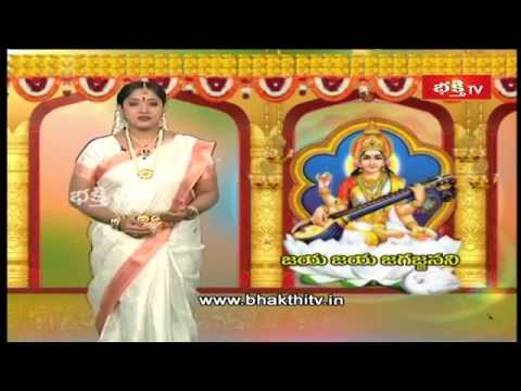 Saraswati Devi Upasana Mantras And Pooja Vidanam - Jaya Jaya Jagajanani Episode 7 part 2 video