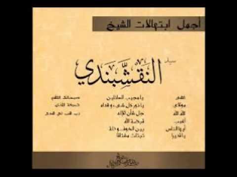 أجمل مجموعة تواشيح الشيخ النقشبندي بدون موسيقى أو دف The most beautiful songs thumbnail