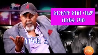 Here is the latest Interview with Abebe Balcha Aka Asnake of SewleSew with Seifu Fantahun part 2