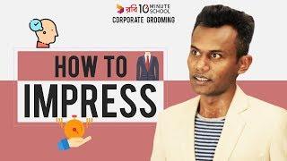 5. How to Impress?