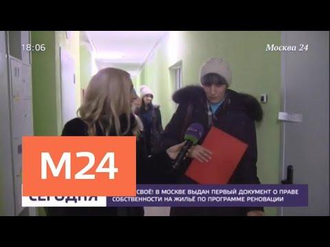 Выдан первый документ о праве собственности на жилье по программе реновации - Москва 24
