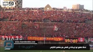 مصر العربية | لحظة ظهور ابو تريكة في الاهلى مع جماهير الالتراس