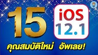 15 คุณสมบัติใหม่ใน iOS 12.1 ตัวเต็ม อัพเลย! | สอนใช้ iPhone ง่ายนิดเดียว