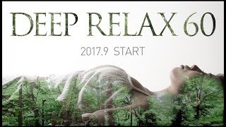 【NEW LESSON】DEEP RELAX 60