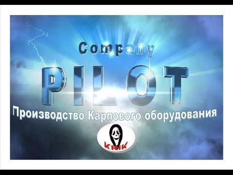 Школа Карпфишинга, (представления новой торговой марки, PILOT!)
