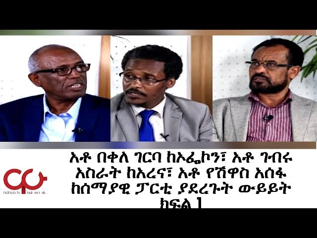 Nahoo TV |Discussion About Ethiopia' Current Politics