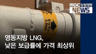 R]영동지방 LNG 낮은 보급률에 가격 최상위