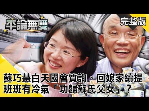 台灣-平論無雙-20200708 「蘇巧慧」白天「國會」質詢、「回娘家」續提…班班有冷氣「功歸蘇氏父女」?