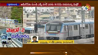 Hyderabad Metro - 2 | Ameerpet-LB Nagar metro Line | Update News |  10TV