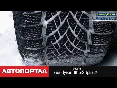 Новые зимние шины Goodyear Ultra GripIce 2