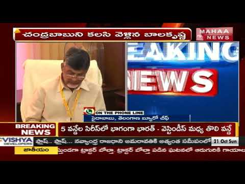 More News On AP CM Meeting With Telangana TDP Leaders Over Prajakutami | Demands 20 Seats |MahaaNews