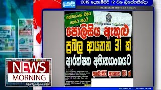 News Morning - (2019-12-12)