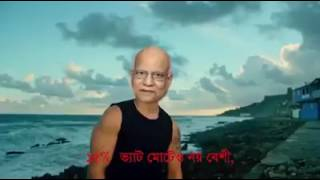 Desh basito (দেশ বাসিতো) | Amazing music video