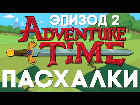 Пасхалки в Adventure Time #2 [Easter Eggs]