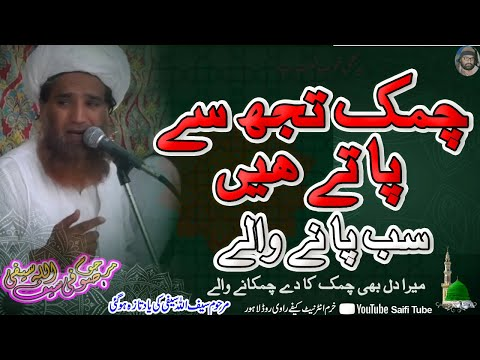 Chamak Tujh Se Pate Hain - Saifi Naat By Saifitube.pk video