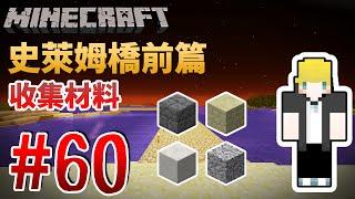 【Minecraft】巢哥實況:Lonely Island陸地系列#60 史萊姆橋前篇:收集材料....!【當個創世神】