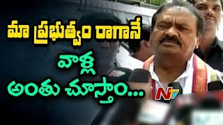 Shabbir Ali Complaint On TRS Govt Over His Phone Tapping | NTV