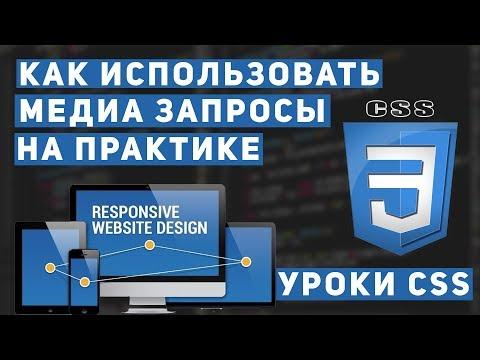 Уроки CSS - Медиа запросы основы. Как сделать адаптивный сайт.