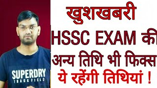 HSSC EXAM की अन्य तिथियां || HSSC EXAM DATE FOR ALL CLERK, PATWARI, GRAM SACHIV, POLICE ,JE -KTDT