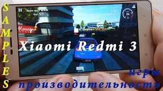 Xiaomi Redmi 3 производительность и игры