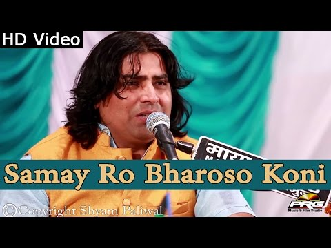 Live Shyam Paliwal 2015 | samay Ko Bharoso Koni | New Rajasthani Live Bhajan | Hd Video Song 1080p video
