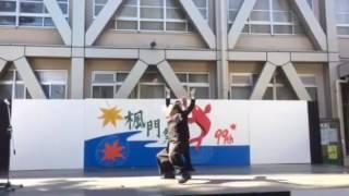 国士舘大学応援団 2016 楓門祭