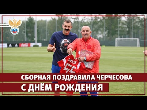 Сборная поздравила Черчесова с днём рождения l РФС ТВ