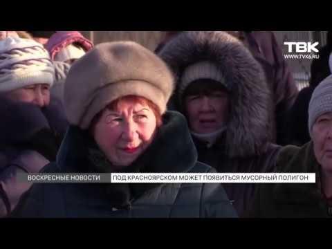 Под Красноярском может появиться мусорный полигон